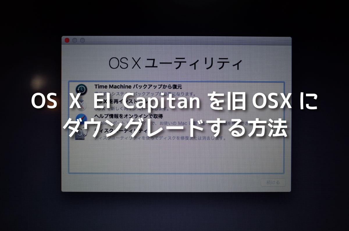 OS X El Capitan ダウングレードする方法