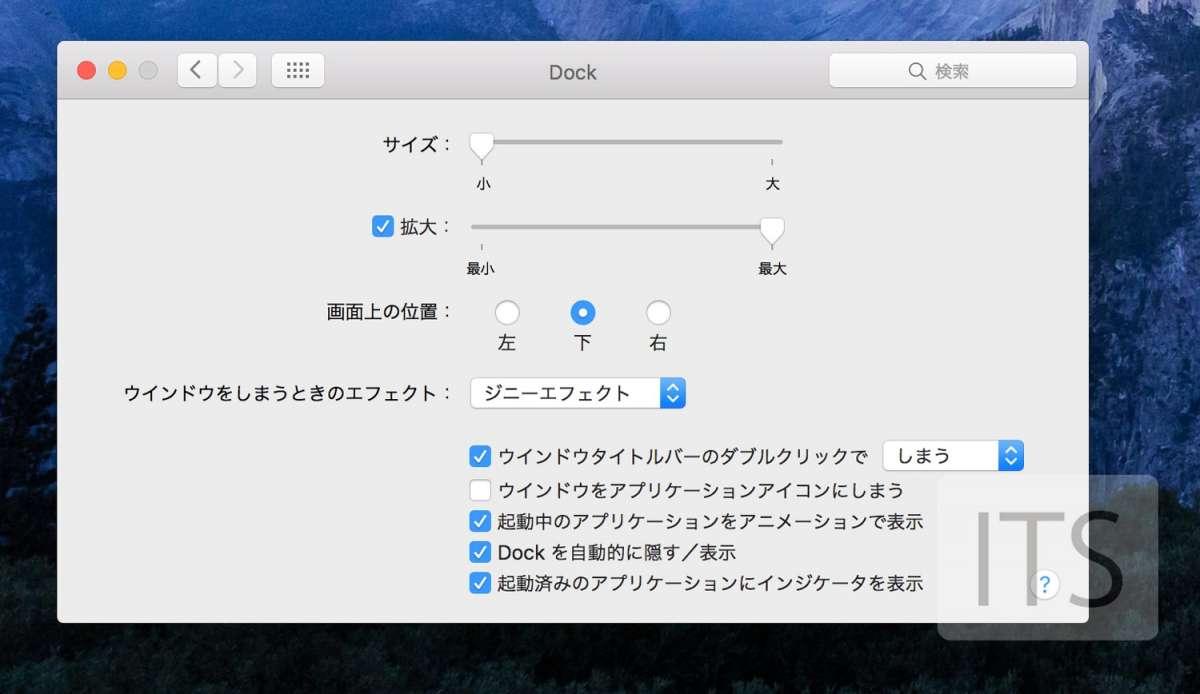 Dockを自動的に隠す/表示にチェック