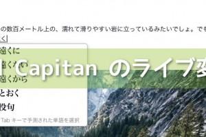 OS X El Capitan のライブ変換機能