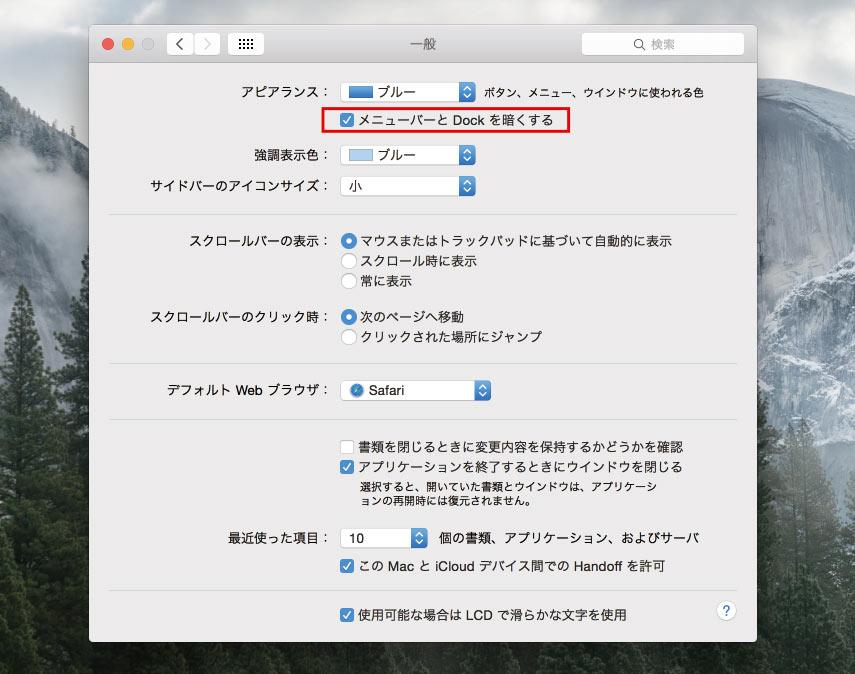 ダークモード設定方法 OS X Yosemite