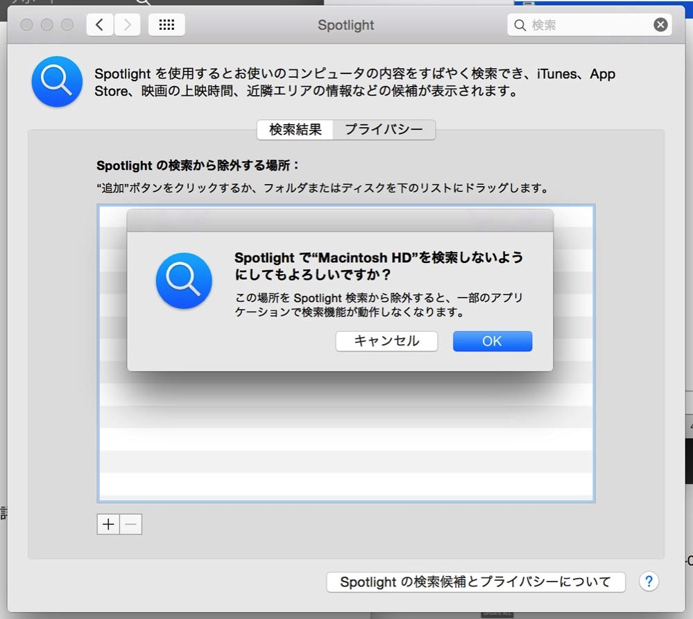 Macintosh HD Spotlight 検索除外