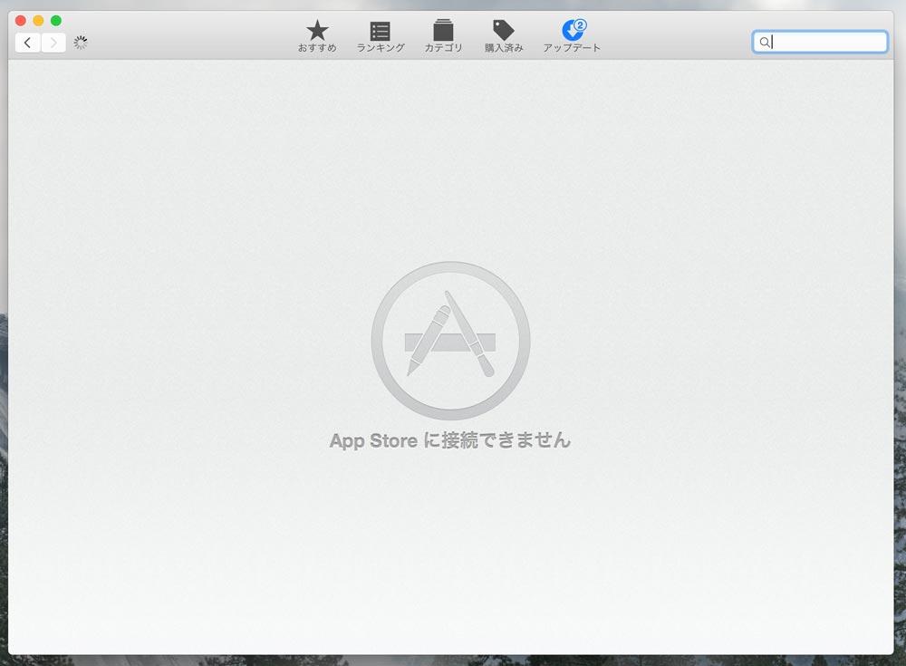 Mac App Storeに接続できません