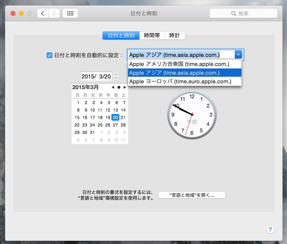 Apple アジア (time.asia.apple.com)