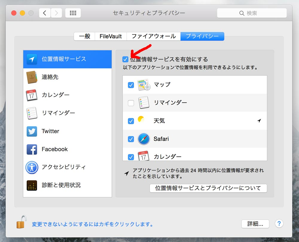 macOS 位置情報サービス