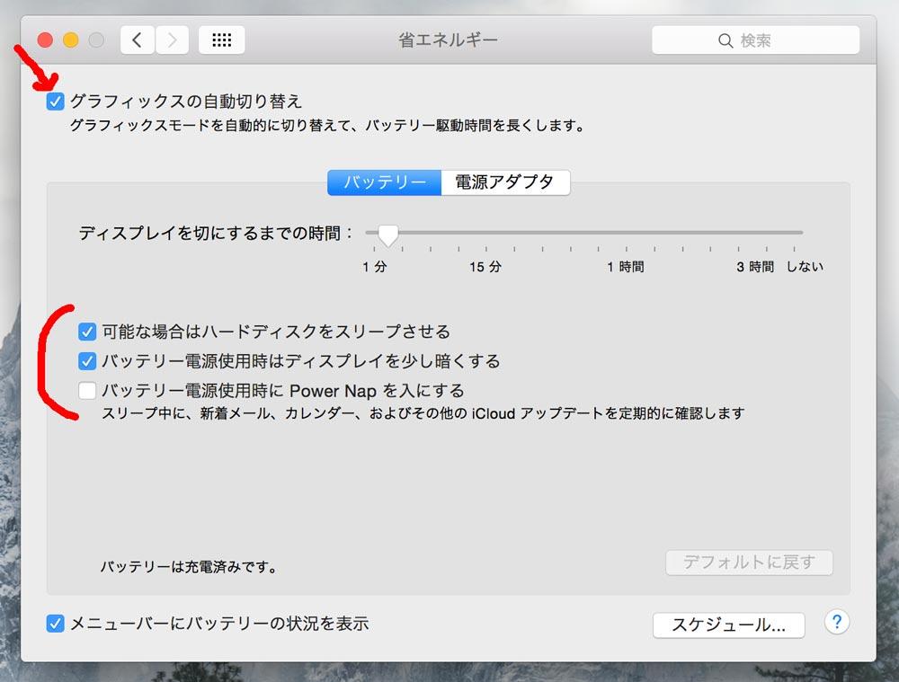 macOS システム環境設定 省エネルギー