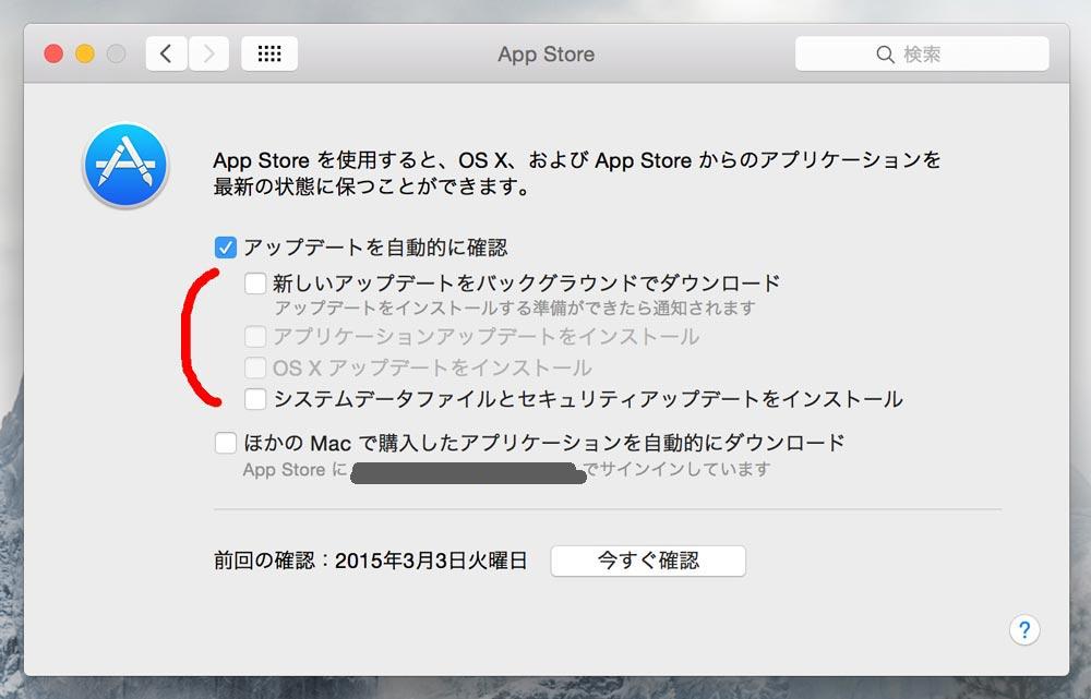 Appの自動更新をOFFに