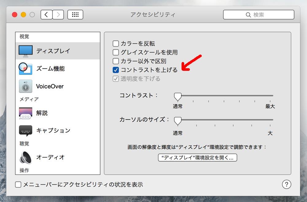 macOS コントラストを上げる 透明度を下げる
