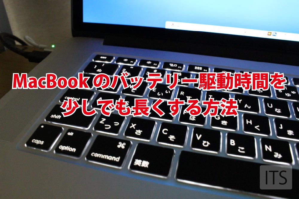 MacBookの電池持ちを良くする方法