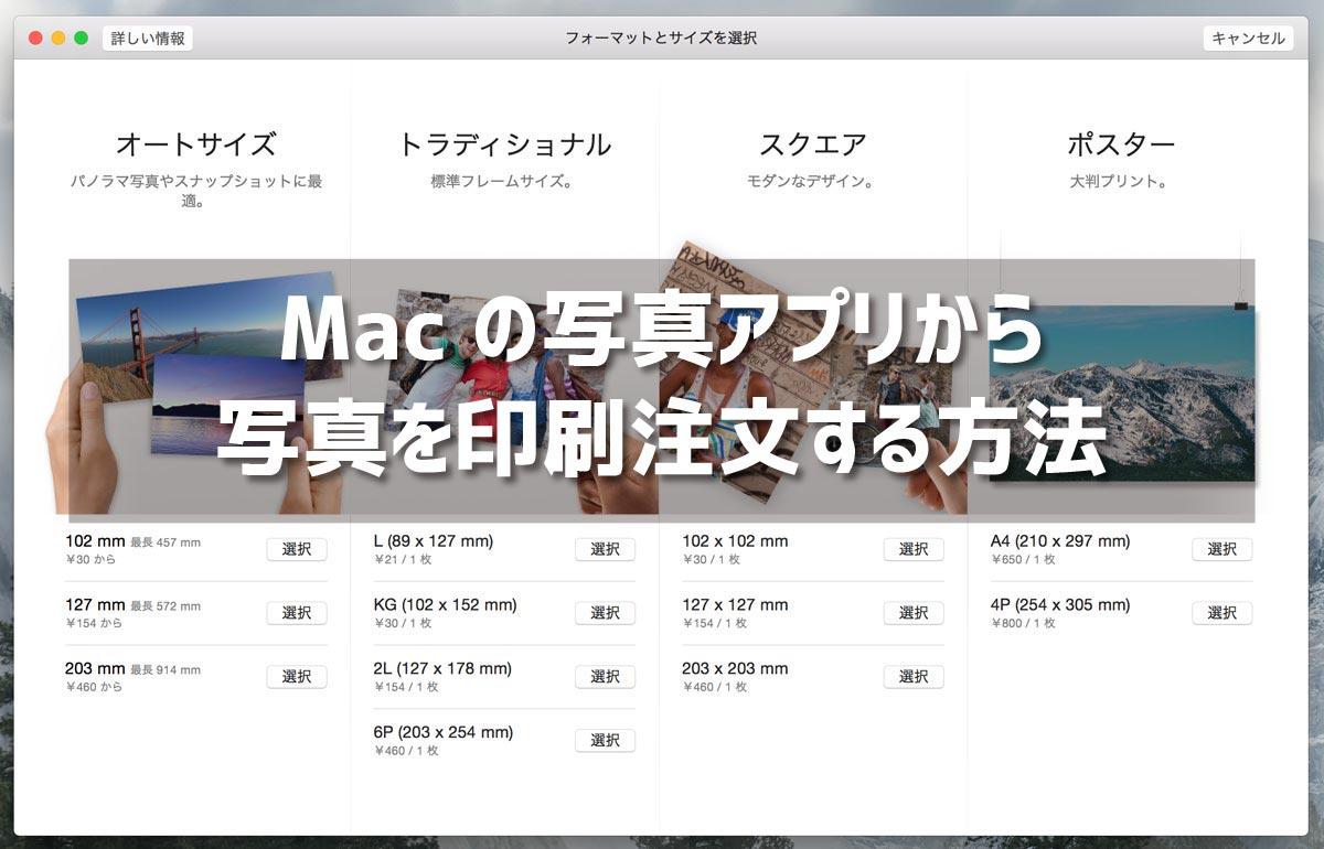 Macから写真を注文