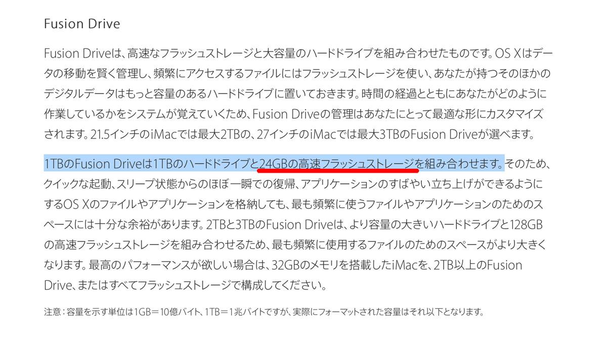 1TB Fusion Drive 24GBのSSD