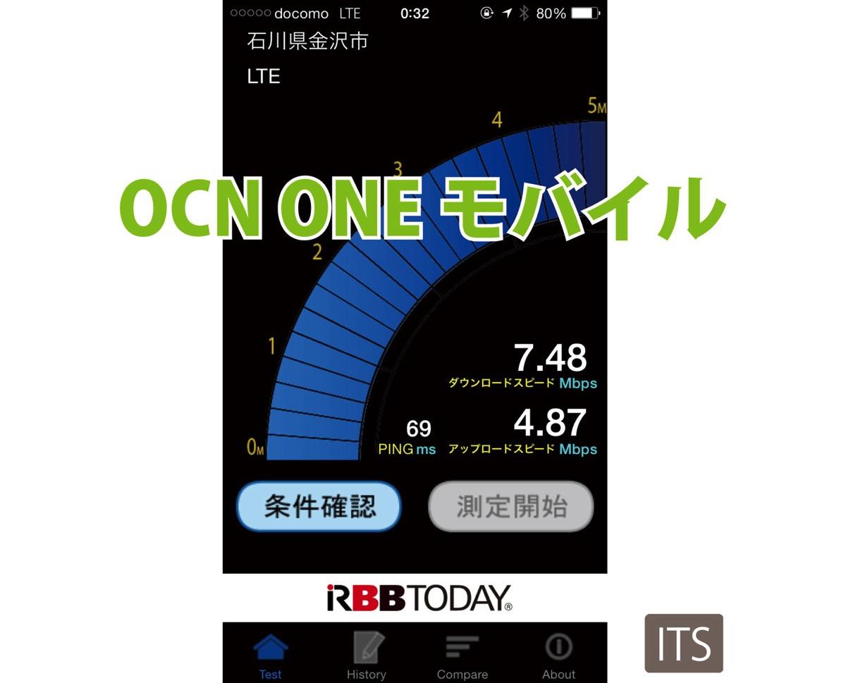 OCN ONE モバイル LTE実速度