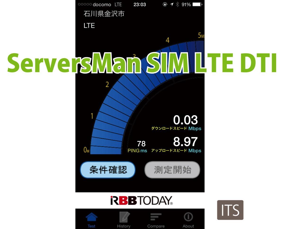 DTI LTE 実速度