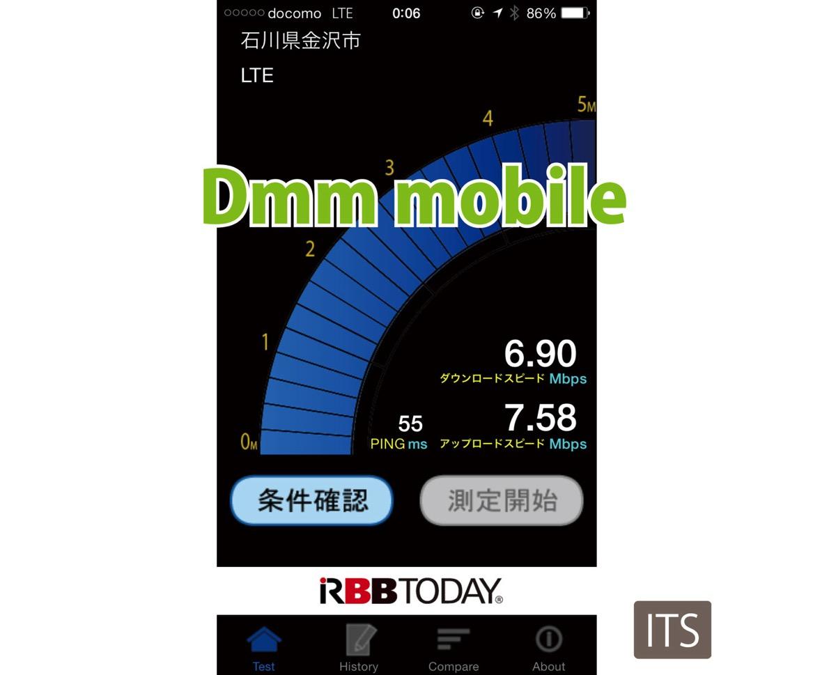 DMM mobile sim 実速度