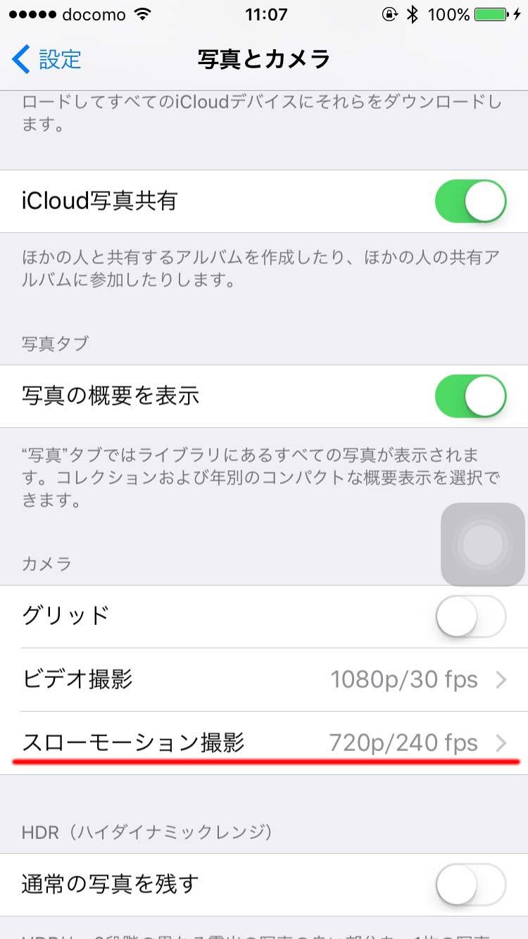 iOS スローモーション撮影