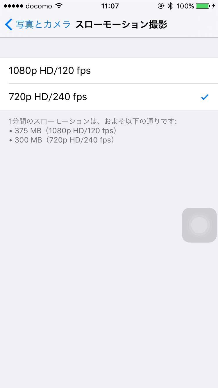 フレームレート変更 iOS