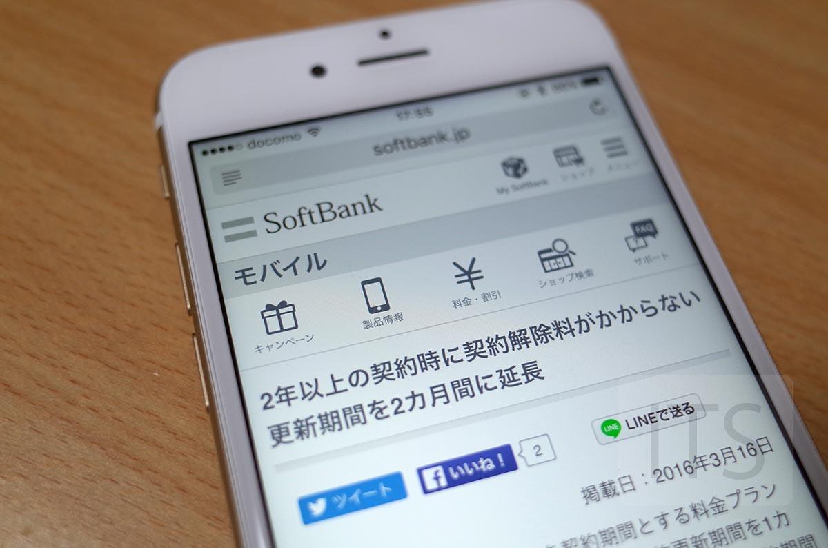 softbank 新しい2年契約プラン