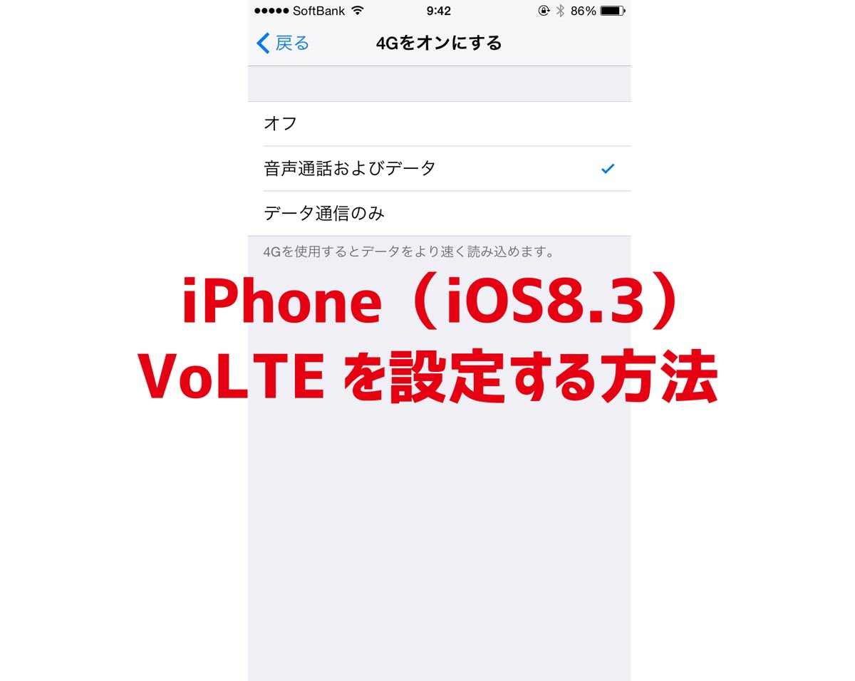 iPhone VoLTEを設定する方法