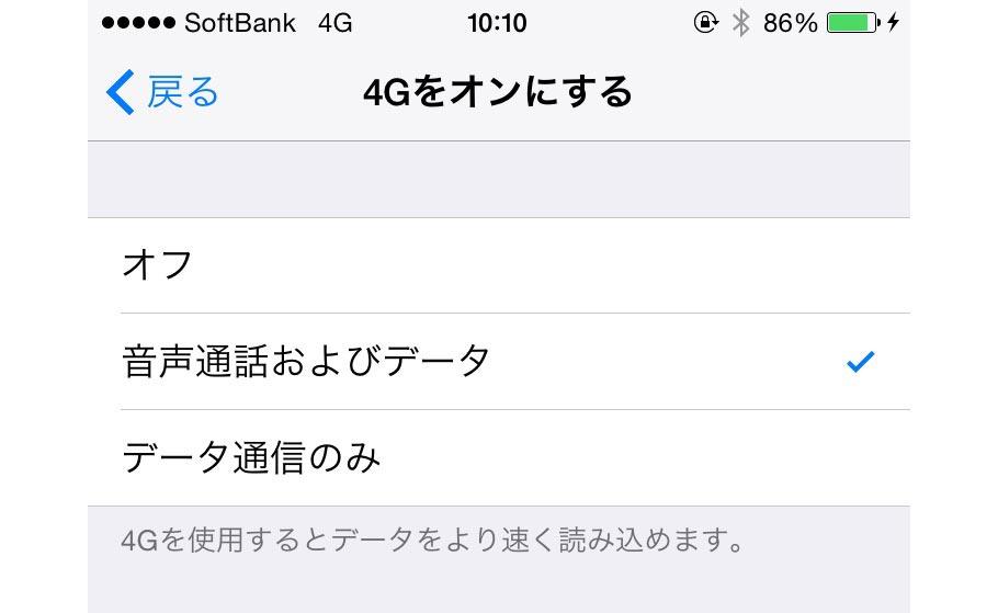 Softbank 4G LTE VolTE