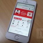 ワイモバイル iPhone 5s
