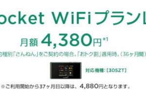 Pocket WiFiプランL