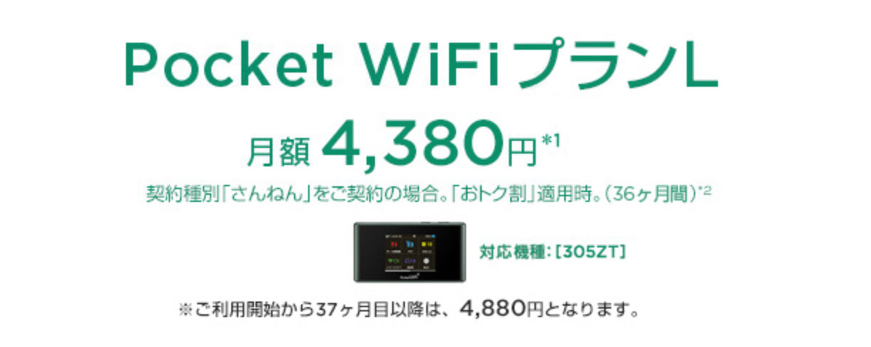 Pocket WiFiプランL